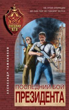Александр Тамоников - Последний бой президента
