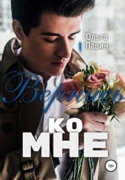 Ольга Лавин - Вернись ко мне