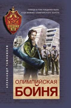 Александр Тамоников - Олимпийская бойня