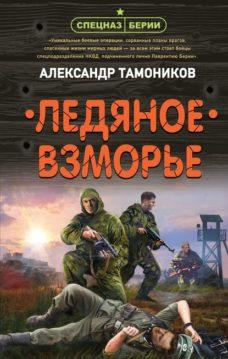 Александр Тамоников - Ледяное взморье