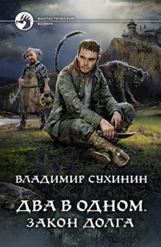 Владимир Сухинин - Два в одном. Закон долга