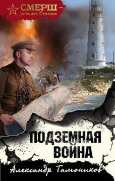 Александр Тамоников - Подземная война