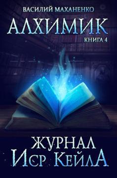 Василий Маханенко - Алхимик. Журнал Иср Кейла