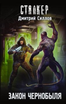 Дмитрий Силлов - Закон Чернобыля