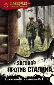 Александр Тамоников - Заговор против Сталина