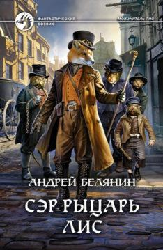 Андрей Белянин - Сэр рыцарь Лис