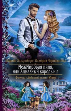 Валерия Чернованова, Марина Эльденберт - МежМировая няня, или Алмазный король и я