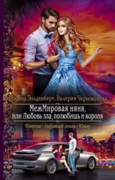 Валерия Чернованова, Марина Эльденберт - МежМировая няня, или Любовь зла, полюбишь и короля