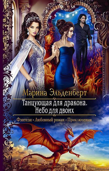 Танцующая для дракона. Небо для двоих