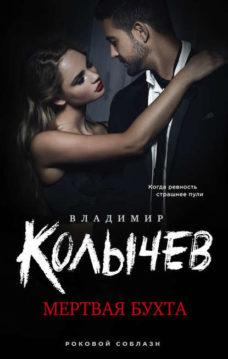 Владимир Колычев - Мертвая бухта