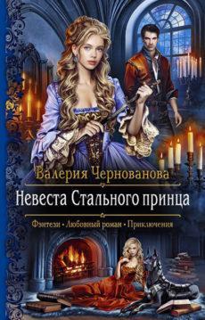 Валерия Чернованова - Невеста Стального принца