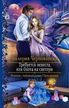 Валерия Чернованова - Требуется невеста, или Охота на Светлую