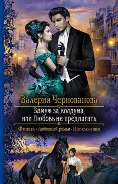 Валерия Чернованова - Замуж за колдуна, или Любовь не предлагать
