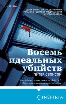 Питер Свонсон - Восемь идеальных убийств