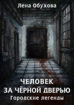 Лена Обухова - Человек за чёрной дверью