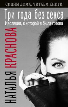 Наталья Краснова - Три года без секса. Изоляция, к которой я была готова
