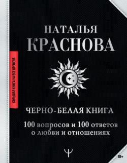 Наталья Краснова - Черно-белая книга. 100 вопросов и 100 ответов о любви и отношениях