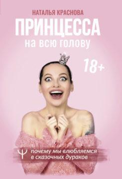 Наталья Краснова - Принцесса на всю голову. Почему мы влюбляемся в сказочных дураков