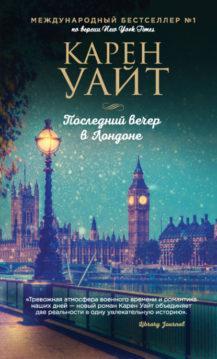 Карен Уайт - Последний вечер в Лондоне