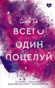 Всего один поцелуй скачать fb2