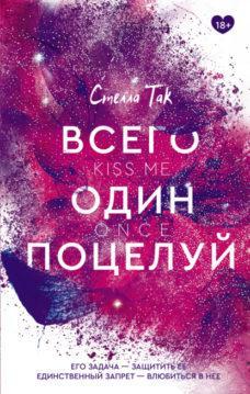 Стелла Так - Всего один поцелуй