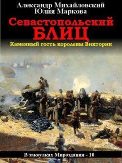 Александр Михайловский, Юлия Маркова - Севастопольский блиц