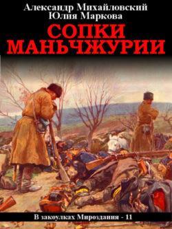 Александр Михайловский, Юлия Маркова - Сопки Маньчжурии