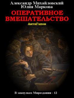Александр Михайловский, Юлия Маркова - Оперативное вмешательство