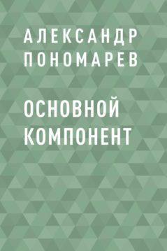 Александр Пономарев - Основной компонент
