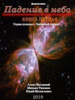 Алекс Нагорный, Михаил Тихонов, Юрий Москаленко - Падение в небо