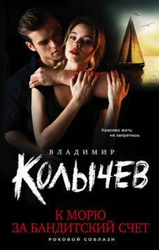Владимир Колычев - К морю за бандитский счет