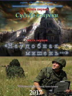Юрий Москаленко - Судьбе вопреки. Часть первая. «Неудобная мишень…»