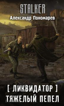 Александр Пономарев - Ликвидатор. Тяжелый пепел