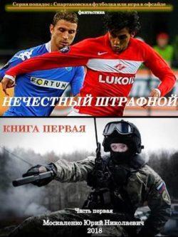 Юрий Москаленко - Нечестный штрафной. Книга первая. Часть первая