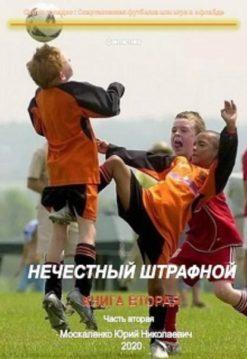 Юрий Москаленко - Нечестный штрафной. Книга вторая. Часть вторая