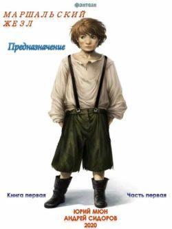 Андрей Сидоров, Юрий Москаленко - Предназначение. Книга 1. Часть 1