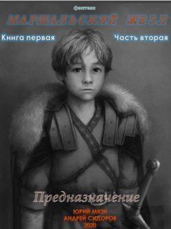 Андрей Сидоров, Юрий Москаленко - Предназначение. Книга 1. Часть 2