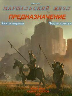 Андрей Сидоров, Юрий Москаленко - Предназначение. Книга 1. Часть 3