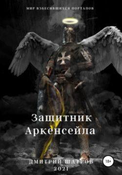Дмитрий Шатров - Защитник Аркенсейла