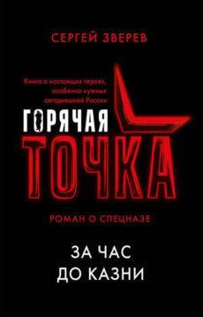 Сергей Зверев - За час до казни