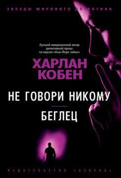 Харлан Кобен - Не говори никому. Беглец