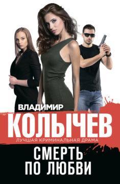 Владимир Колычев - Смерть по любви