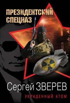 Сергей Зверев - Украденный атом