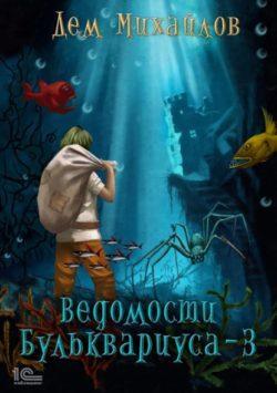 Дем Михайлов - Ведомости Бульквариуса – 3