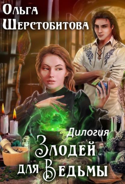 Злодей для ведьмы. Дилогия