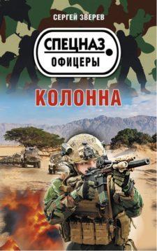 Сергей Зверев - Колонна