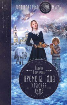 Галина Гончарова - Красная зима