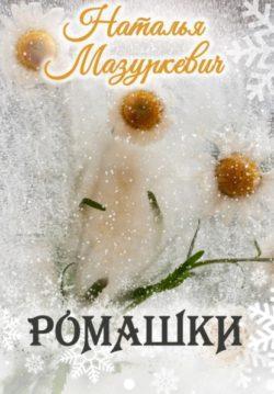 Наталья Мазуркевич - Ромашки