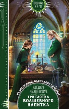 Наталья Мазуркевич - Три глотка волшебного напитка