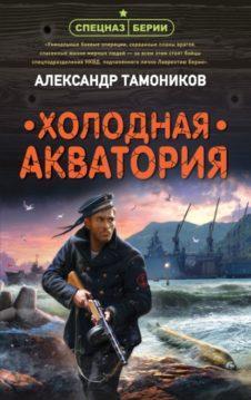 Александр Тамоников - Холодная акватория